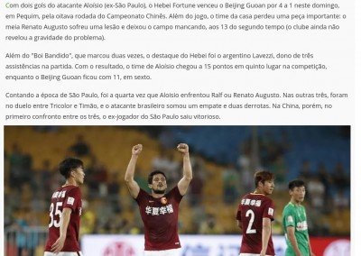 Aloisio - GloboEsporte.com - 07/05/2017